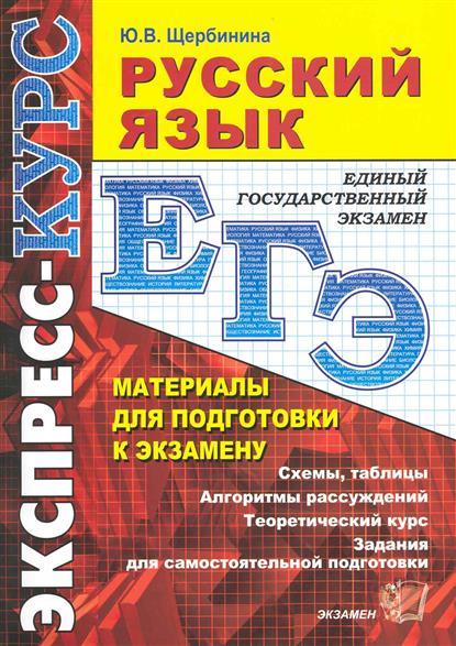 ЕГЭ Русский язык Экспресс-курс Материалы для подг. к экз.