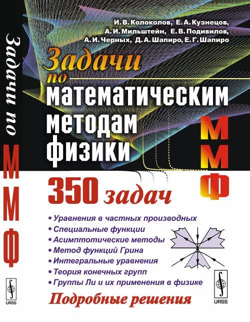 Колоколов И., Кузнецов Е., Мильтштейн А. и др. Задачи по математическим методам физики ISBN: 9785971051138 справочник по математическим таблицам