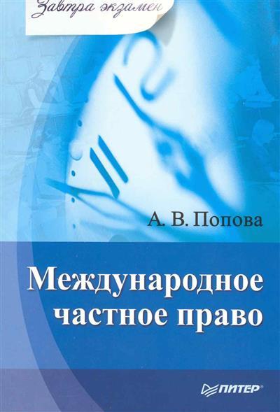 Попова А. Международное частное право наталья попова фантом