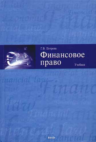 Финансовое право Уч.