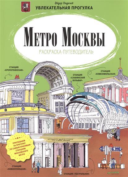 Дядичев Ф. Метро Москвы. Раскраска-путеводитель