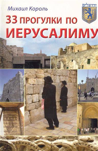 Король М. 33 прогулки по Иерусалиму прогулки по иерусалиму