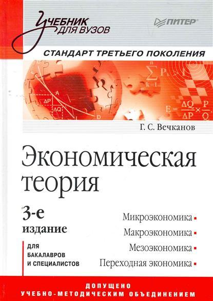 Экономическая теория Станд. третьего покол.