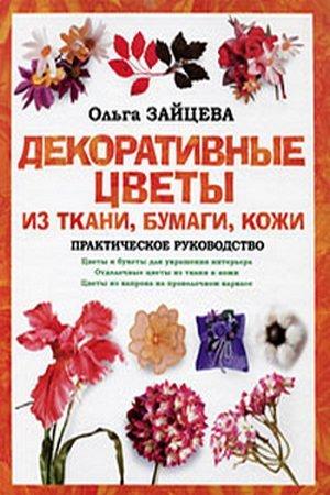 Декоративные цветы из ткани бумаги кожи