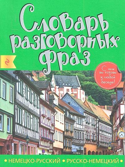 Немецко-русский русско-немецкий словарь разговорных фраз