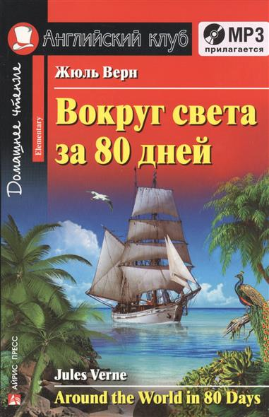 Верн Ж. Вокруг света за 80 дней. Around the World in 80 Days (+MP3) verne j around the world in 80 days reader книга для чтения