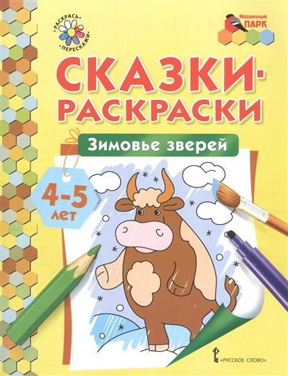 Печерская А.: Сказки-раскраски. Зимовье зверей. 4-5 лет