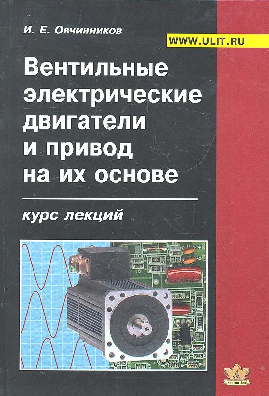 Овчинников И.Е. Вентильные электрические двигатели и привод на их основе статистически нерегулярные оптические и электрические кабели связи
