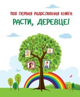 Моя первая родословная книга. Расти, деревце!