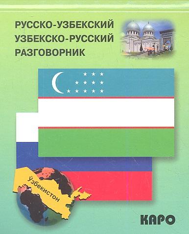 Ахунджанов Э. (сост.) Русско-узбекский и узбекско-русский разговорник