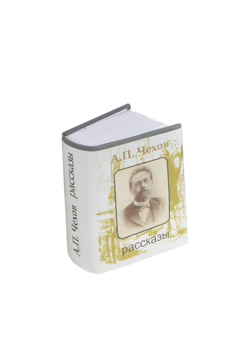 Чехов А. Антон Павлович Чехов. Рассказы (миниатюрное издание)