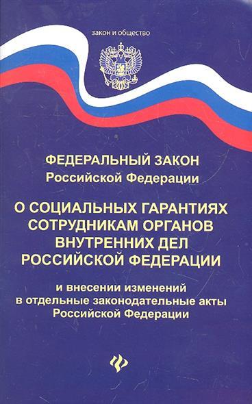 ФЗ О социальных гарантиях сотрудникам ОВД РФ…