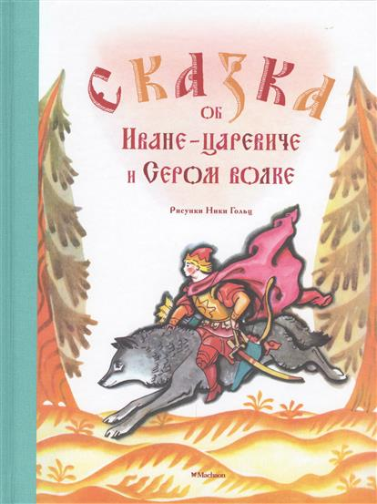 Нечаев А. (переск.) Сказка об Иване-царевиче и Сером волке