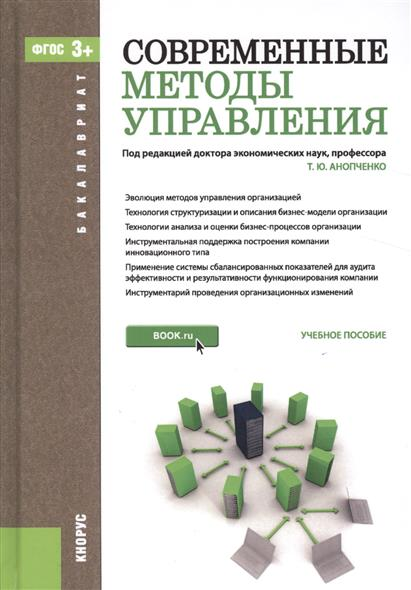 Современные методы управления. Учебное пособие