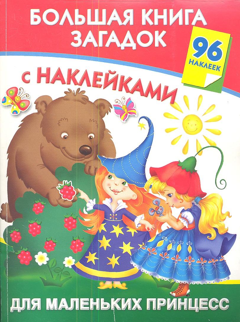 Дмитриева В. Большая книга загадок с наклейками для маленьких принцесс. 96 наклеек дмитриева в большая книга развивающих игр