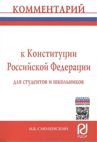 Комментарий к Конституции Российской Федерации для студентов и школьников (постатейный)