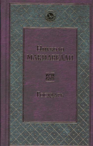 Макиавелли Н. Государь ISBN: 9785699950362 эксмо государь искусство войны