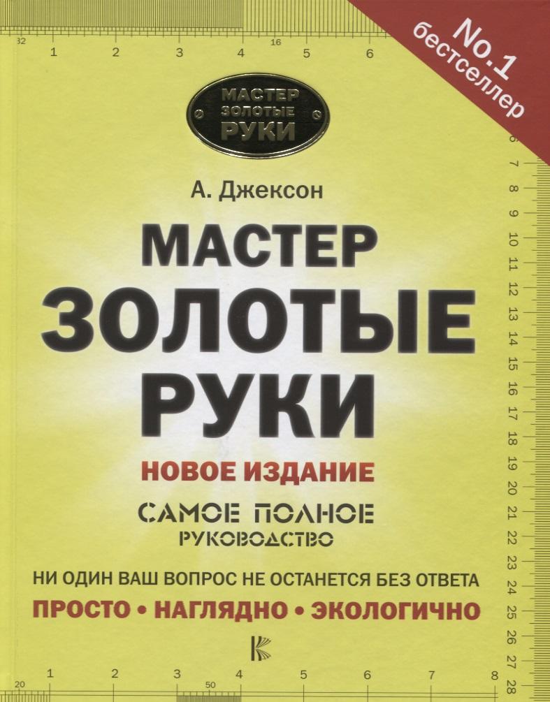 Джексон А. Мастер золотые руки. Самое полное руководство. Полное издание йен джексон самое главное для архитекторов
