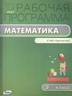 Рабочая программа по математике. 3 класс. К УМК Г.В. Дорофеева и др. (