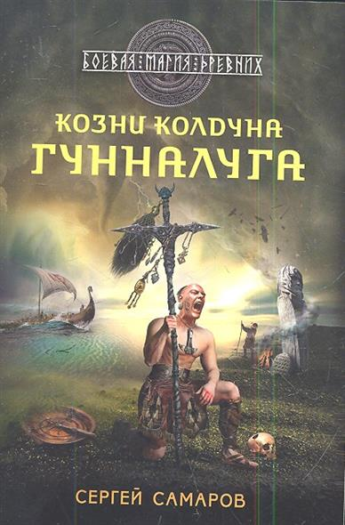 Козни колдуна Гунналуга