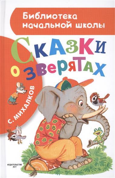 Михалков С. Сказки о зверятах с михалков любимые сказки