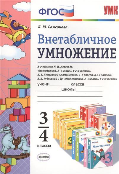 """Внетабличное умножение. 3-4 классы. К учебникам М.И. Моро и др. """"Математика. 3-4 классы. В 2-х частях"""", Н.Б. Истоминой """"Математика. 3-4 классы. В 2-х частях"""", В.Н. Рудницкой и др. """"Математика. 3-4 классы. В 2-х частях"""""""