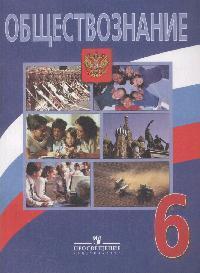 Обществознание 8-9 кл