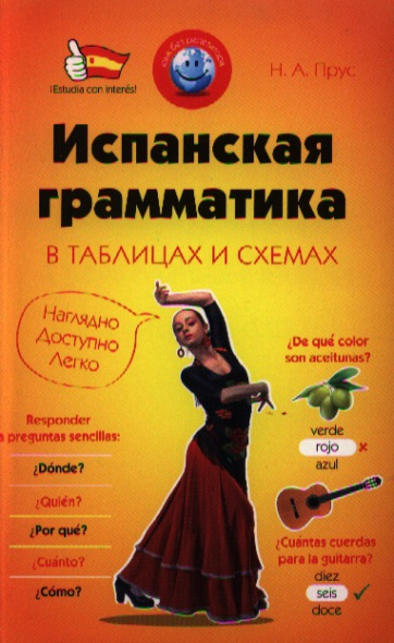 Прус Н. Испанская грамматика в таблицах и схемах