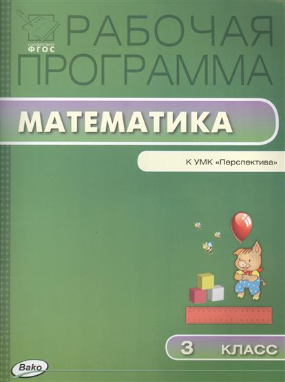 Ситникова Т. (сост.) Рабочая программа по математике. 3 класс. К УМК Г.В. Дорофеева и др. (