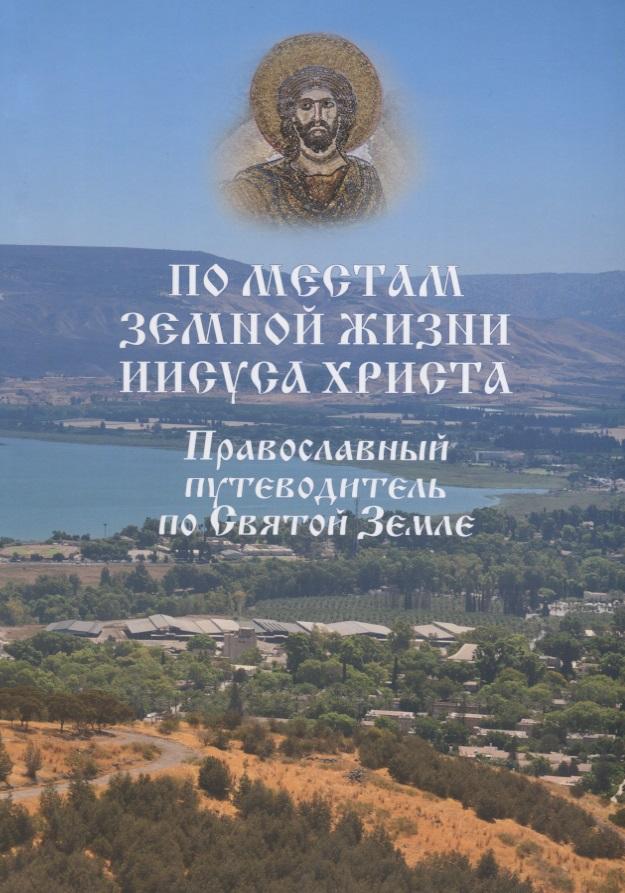 Ванькин Е. По местам земной жизни Иисуса Христа. Православный путеводитель по Святой Земле цена