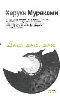 Мураками Х. Дэнс дэнс дэнс браслет из нефрита дэнс