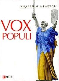 Мелехов А. Vox populi vox wah v847 a