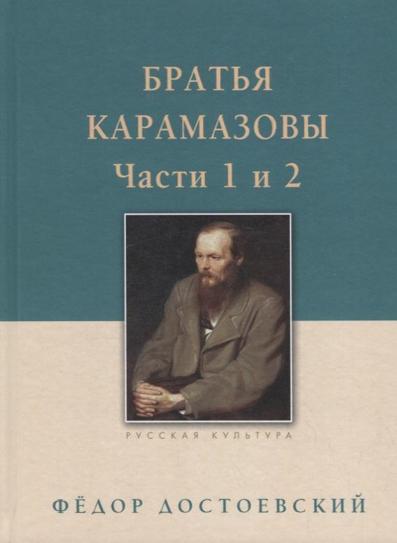 Достоевский Ф. Братья Карамазовы. Части 1 и 2