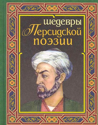 Шедевры персидской поэзии