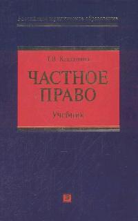 Частное право Учебник