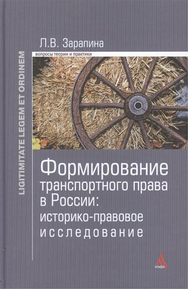 Зарапина Л. Формирование транспортного права в России: историко-правовое исследование
