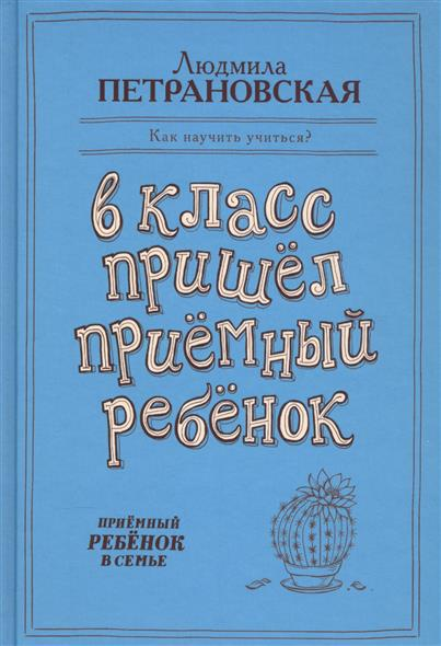 Петрановская Л. В класс пришел приемный ребенок
