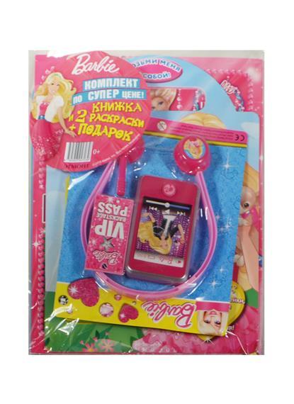 Комплект Barbie (книжка и 2 раскраски + подарок - наушники и телефон)