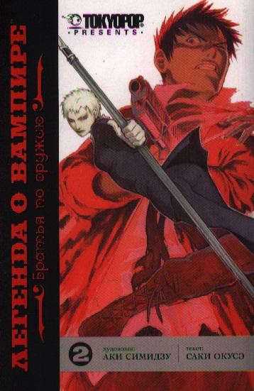 Комикс Легенда о вампире Кн.2 Братья по оружию