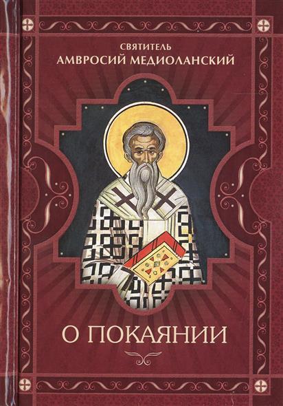 Амвросий Медиоланский О покаянии святитель амвросий медиоланский о покаянии