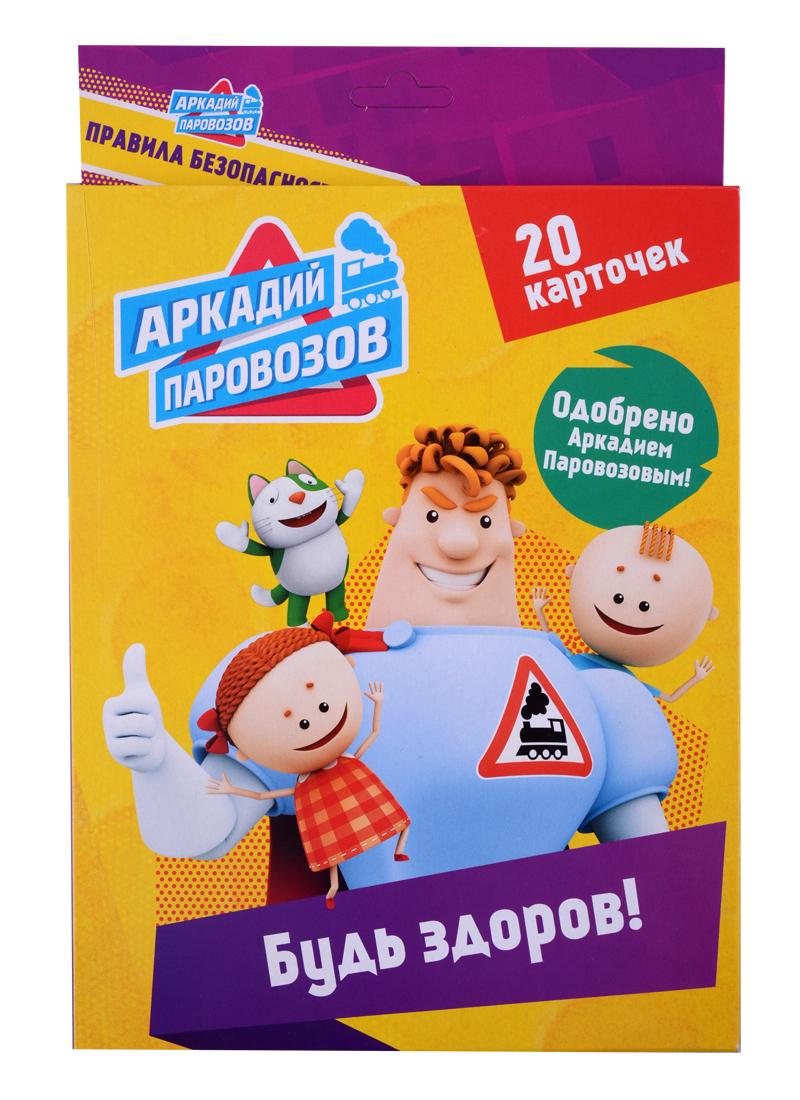 Аркадий Паровозов. Будь здоров! 20 карточек новый диск будь здоров со смешариками