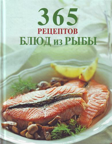 Чугунова А. (сост). 365 рецептов блюд из рыбы смирнова и сост 365 рецептов быстрых салатов