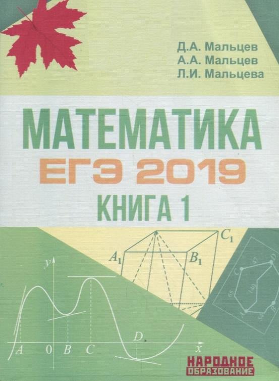 Математика мальцев книга 1 решебник