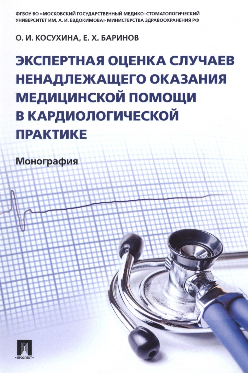 Экспертная оценка случаев ненадлежащего оказания медицинской помощи в кардиологической практике Монография