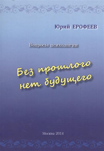 Ерофеев Ю. Без прошлого нет будущего. Вопросы психологии