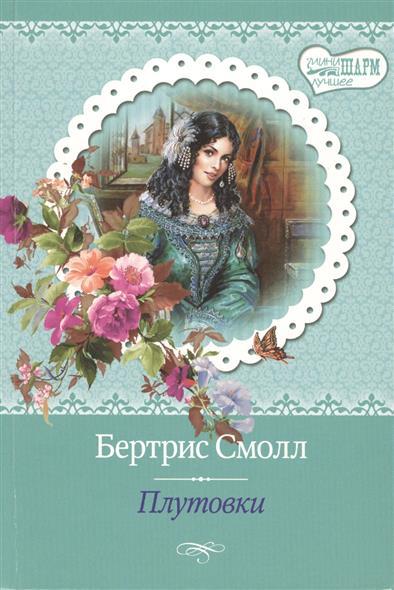 Смолл Б. Плутовки смолл б розамунда любовница короля
