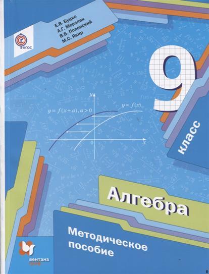 Буцко Е., Мерзляк А., Полонский В., Якир М. Алгебра. 9класс. Методическое пособие