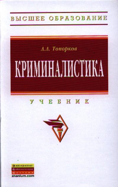 Топорков А. Криминалистика. Учебник