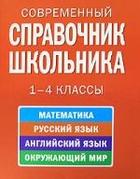 Современный справочник школьника 1-4 кл.