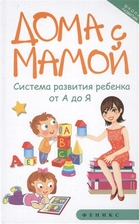 Дома с мамой. Система развития ребенка от А до Я